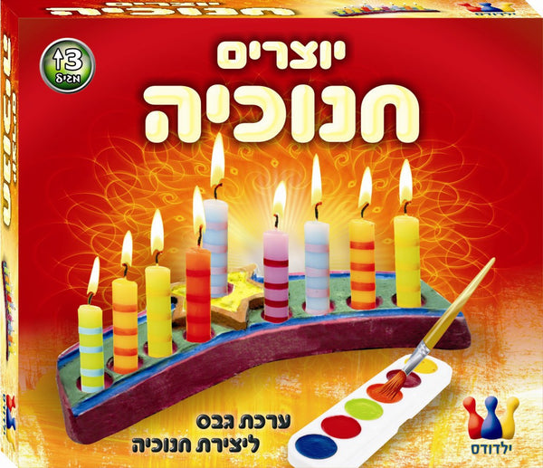 Creating Hanukkah Menorah
