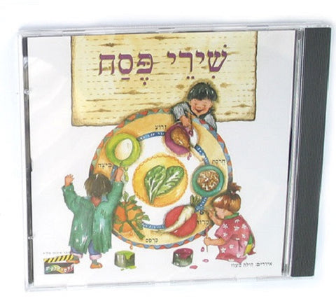 Passover Holiday Songs CD