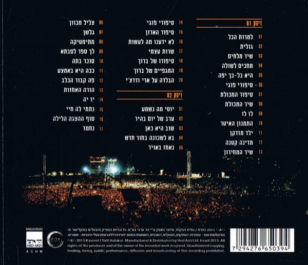 kaveret - The Last Concert - Tel Aviv 2013 (2CD's Set)