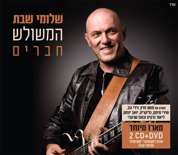 Shlomi Shabat and Friends (2CD's +1 DVD )