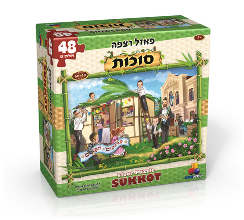 Giant Floor Puzzle Game - Sukkot