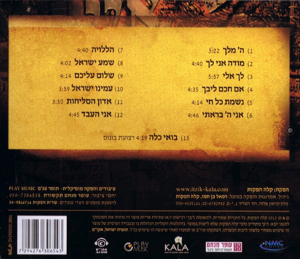 Itzik Kala CD - For You My God