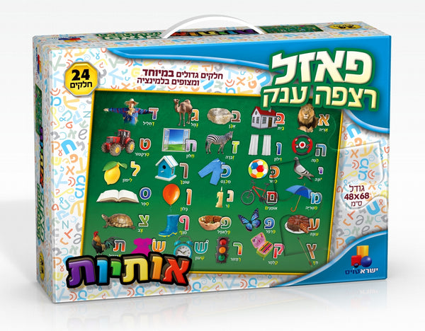 Giant Floor Puzzle – Hebrew Letters