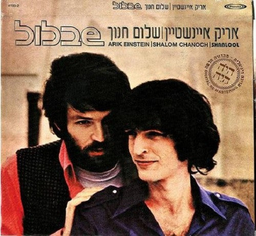 Arik Einstein and Shalom Chanoch CD - Shablool