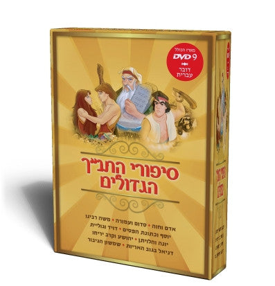 Jewish Bible Stories- 9 Dvd's