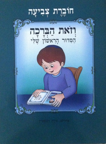 My First Blessing Book (Boy)