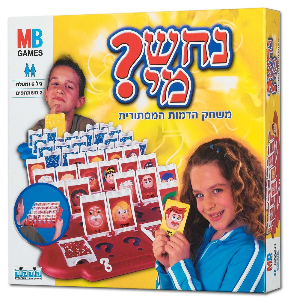 Board Games In Hebrew : Guess who children board game in hebrew shop online