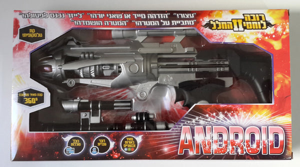 Toy Gun that speaks in Hebrew