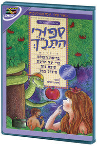 Jewish Bible Story for Children