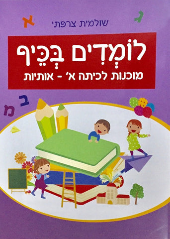 Fun Learning - Hebrew alphabet