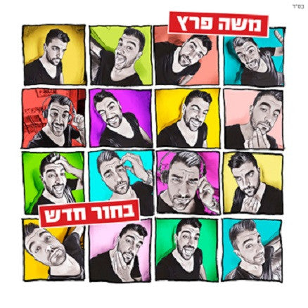 Moshe Peretz CD - The New Guy - New Album 2017