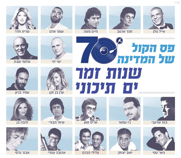 The Israeli Nation Soundtrack 2CD's Set - 70 Years of Mediterranean Music