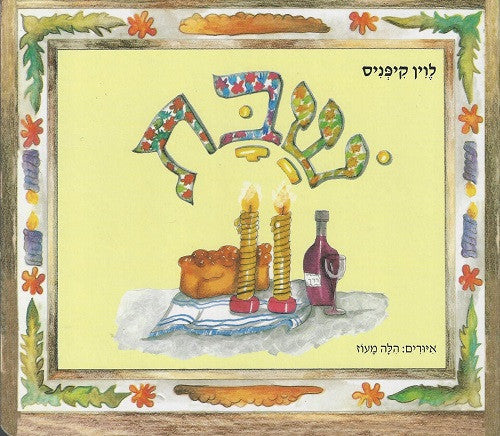 a snake a flood and two arks jewish bible stories for children hebrew book for kids
