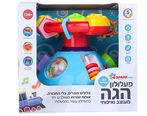 Jewish toys in Hebrew from Israel | Pashoshim com