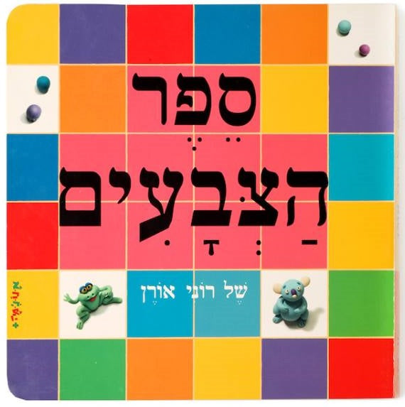 Israeli Book Shop - Children\'s book in Hebrew | Pashoshim.com