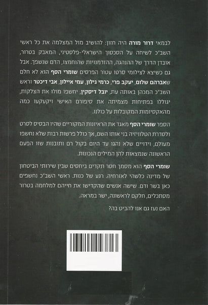 The Gatekeepers - Dror Moreh