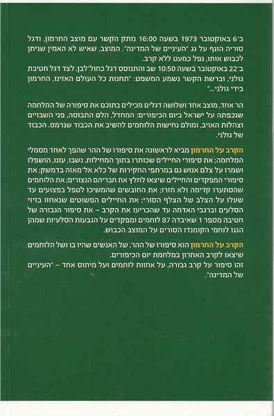 The Hermon : The Battle - Ilan Kfir