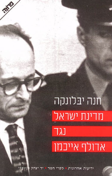 The State of Israel vs. Adolf Eichman - Hanna Yablonka