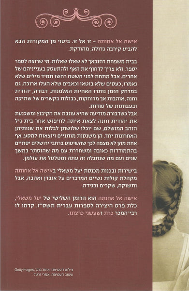 Women and Sisters - Yael Mishaly