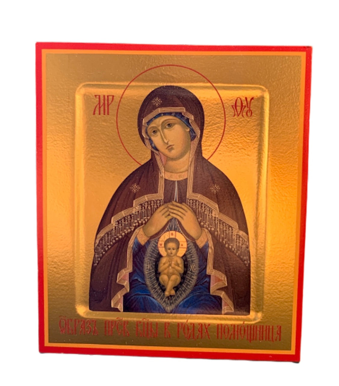 """Helper in the Childbirth"" Icon of the Mother of God"