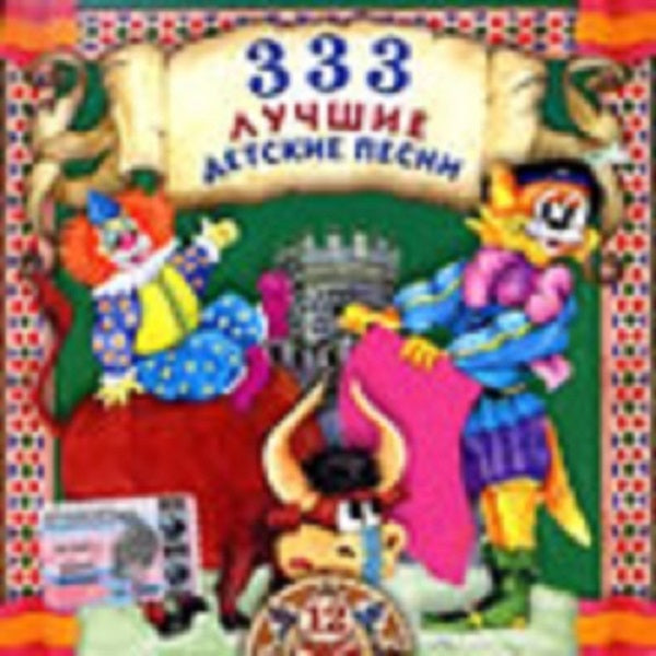 333 Best Russian Songs for Children Original Recordings Import