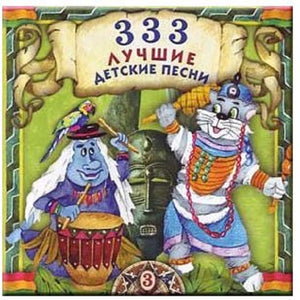 333 Best Russian Songs for Children Collection Vol. 3 Original Recordings Import