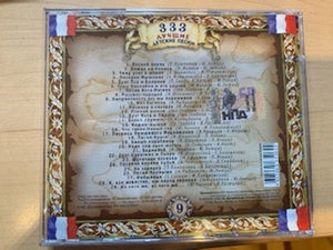 333 Best Russian Songs Music for Children CD Collection