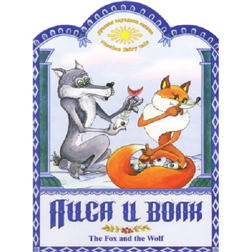 Buy Russian Fairy Tale in English Illustrations Fox and Wolf