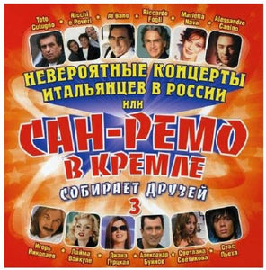 San-Remo in Kremlin or Unbelievable Concerts of Italians in Russia Part 3 Music CD