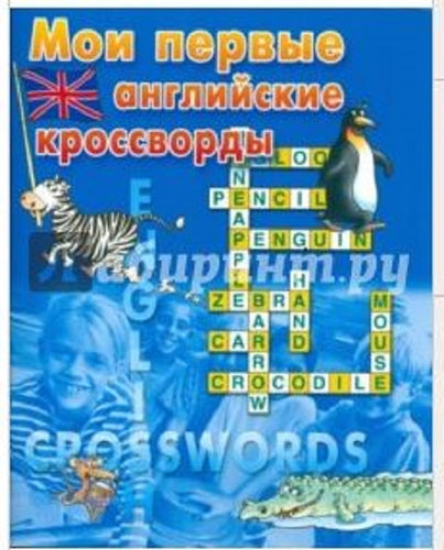 English Crossword Picture Puzzles Russian Translation Children