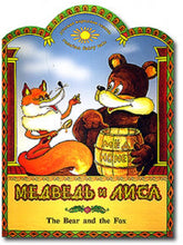 Load image into Gallery viewer, Buy Russian Fairy Tale in English Illustrations Bear and Fox