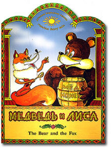 Buy Russian Fairy Tale in English Illustrations Bear and Fox