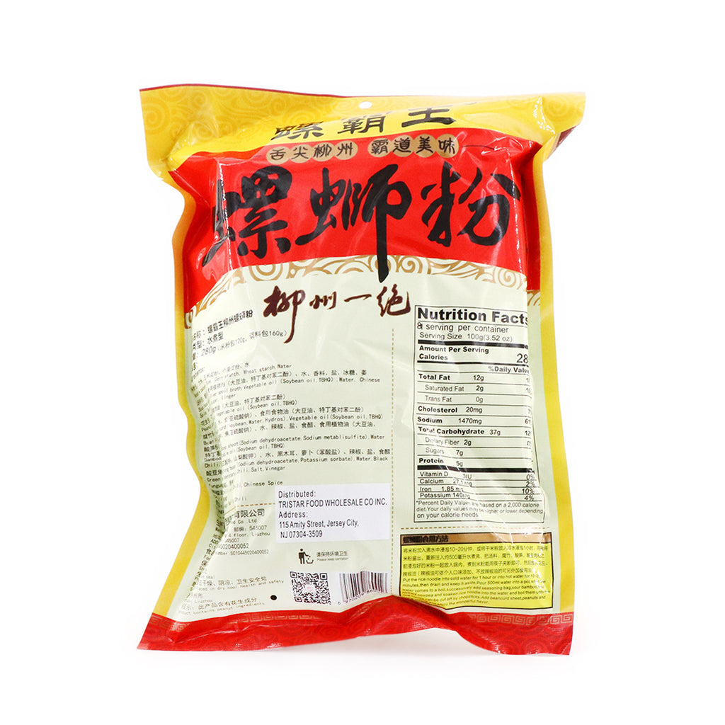 LUOBAWANG Guangxi Luo Si Rice Noodle Pickle Flavor 9.85oz (280g)