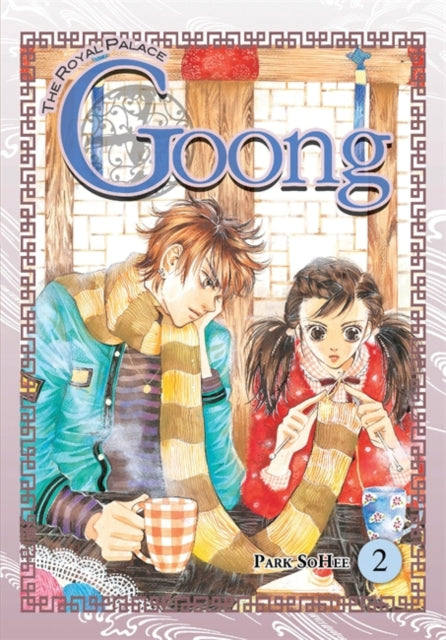 Goong, Vol. 2 : The Royal Palace