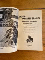 Exotic Japanese Stories