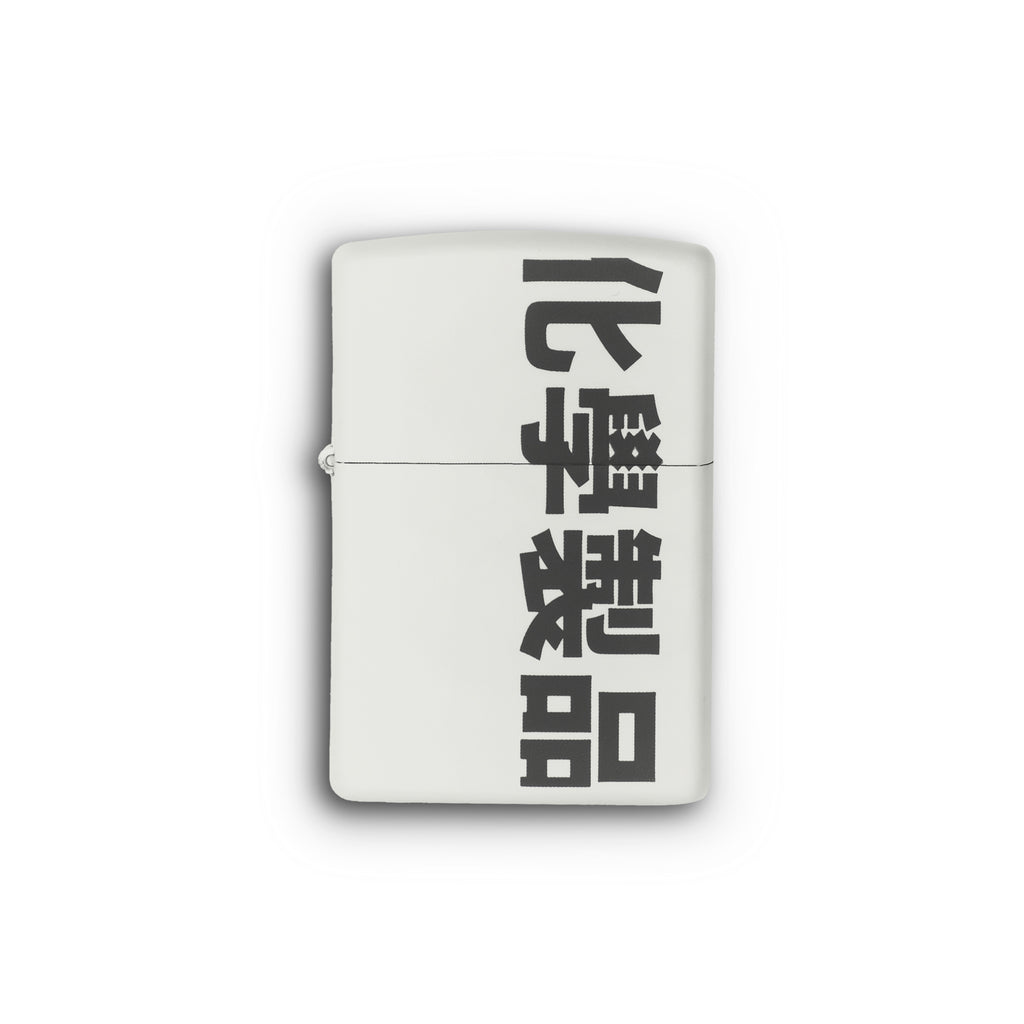 L_CHEMIST_CREATIONS_X_ZIPPO_LIGHTER_CREAM