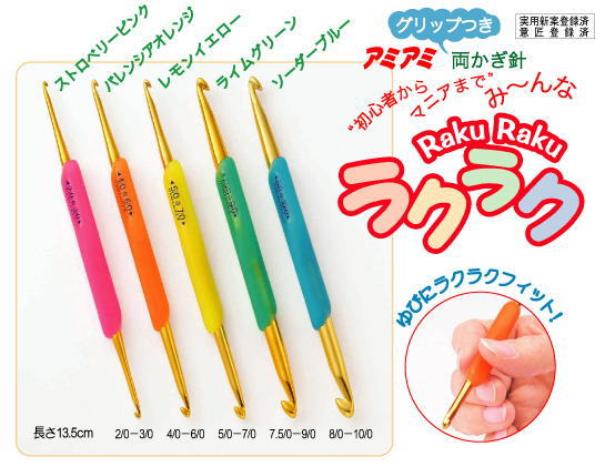 Hamanaka Crochet Hook Set