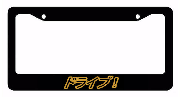 Drive! Japanese Lowered JDM Low Drift Slammed Black License Plate Frame Gold Art