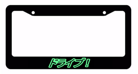 Drive! Japanese Lowered JDM Low Drift Slammed Black License Plate Frame Mint Art