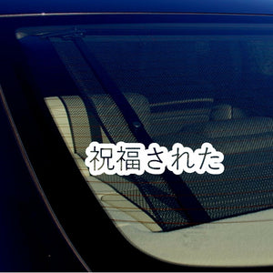 "JDM Blessed Japanese Vinyl Decal Sticker Drifting Racing Bubble Style 7"" White"