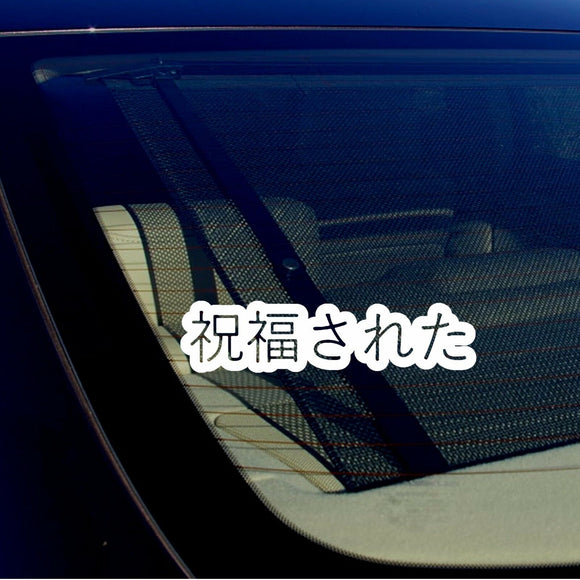 JDM Blessed Japanese Vinyl Decal Sticker Drifting Racing Bubble Style 7