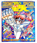 [BOOK] SAINT SEIYA COSMO SPECIAL (+Poster/+Stickers/+Battle Road)
