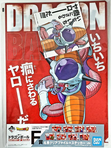 DRAGON BALL SUPER Ichiban-kuji HISTORY OF RIVALS (F.) CLEAR FILE + STICKER -FREEZA/BOO-