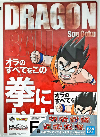 DRAGON BALL SUPER Ichiban-kuji HISTORY OF RIVALS (F.) CLEAR FILE + STICKER -GOKU/PICCOLO DAIMAOH-