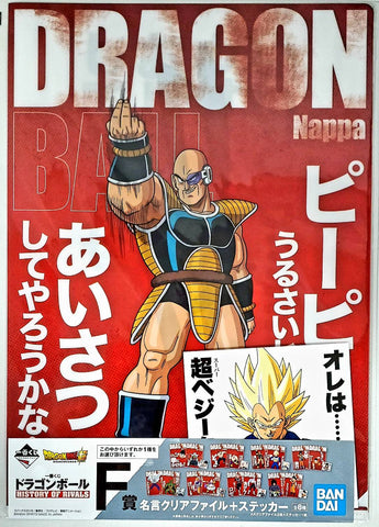 DRAGON BALL SUPER Ichiban-kuji HISTORY OF RIVALS (F.) CLEAR FILE + STICKER -NAPPA/VEGETA-