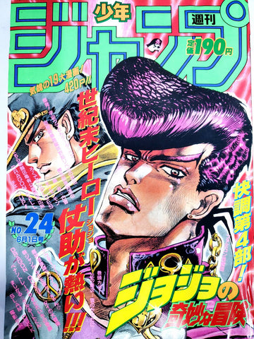 [BOOK] JUMP 24/1992 JOJO'S BIZARRE ADVENTURE
