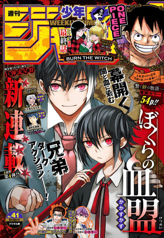 [BOOK] WEEKLY SHONEN JUMP 41
