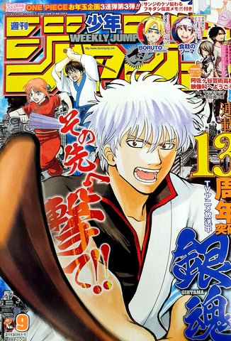 [BOOK] WEEKLY SHONEN JUMP 09/2017 GINTAMA