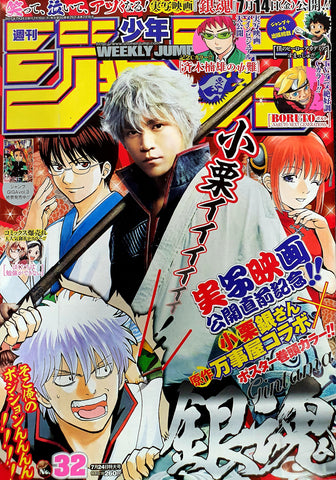 [BOOK] WEEKLY SHONEN JUMP 32/2017