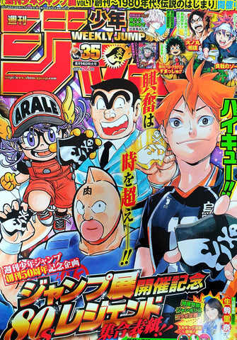 [BOOK] WEEKLY SHONEN JUMP 35/2017